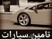 تامين جميع انواع السيارات بأرخص الاسعار