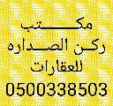 اراضي منح شرق الرياض طريق رماح