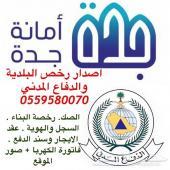 اصدار وتجديد رخصة البلدية والدفاع المدني بجدة