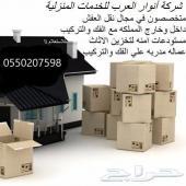 شركه نقل عفش بالرياض القصيم المنطقه الشرقيه