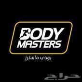 اشتراك نادي Body Masters