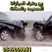 بيع وشراء السيارات المصدومه والعطلانه والتالف