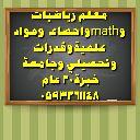 معلم رياضيات ومواد علميه وmath وقدرات وتحصيلي