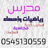 مدرس رياضيات واحصاءجامعي 0545130559