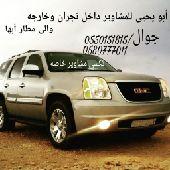 مشاوير إلى مطار أبها ومشاوير خاصه داخل نجران