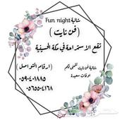استراحة للايجار الحسينية