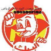 توصيل وجبات البيك داخل الرياض ب40ريال فقط
