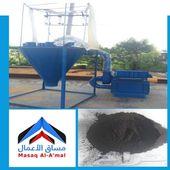 مصنع و خط انتاج فحم