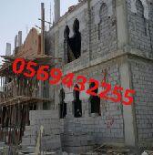 مقاول أنشاء مباني0569432255