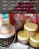 تخفيضات على المنتجات المغربية