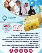 بطاقة خصم طبي نقدي ( تكافل العربية )