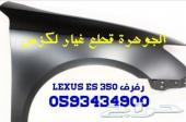 قطع غيار بودLEXUS ES 350 07-12الح مرة لكزس