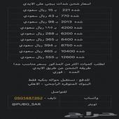 متجر السعوديه ببجي