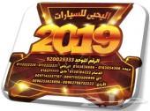 اليحيى افالون ليمتد رادار بروجكتورجلدجملى2019