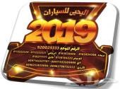 اليحيى GXR توماتيك 6 سلندر مكيف و نص هدد 2019