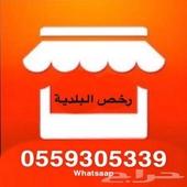 نقدم خدمات رخص البلدية لجميع الانشطة التجاريه بسعر مميز