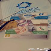 بطاقة تكافل العربيه توصيل مجاني