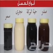 فرصه افضل الاسعار ع العسل والتوصيل مجانا