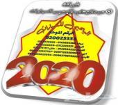 اليحيى حوض ونش و دفلك 11 ريشة جنط حديد  2020