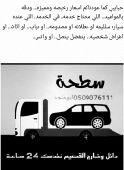 سطحة راجع فاضي من المدينه المنوره للقصيم بكره