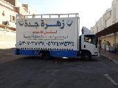 شركة زهرة جدة لنقل العفش مع جميع الخدمات