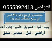 البيع ارض في جدة أبحر الشمالية
