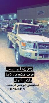شاص 2019 للبيع