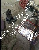 شركة تنظيف موكيت كنب شقق خزانات0557158410