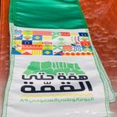 طباعة اعلام و شالات بكميه كبيره لليوم الوطني بأقل الأسعار