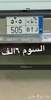 لوحه للبيع ح ط ب 505