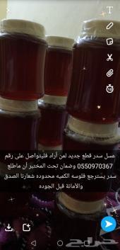 عسل سدر منتج محلي