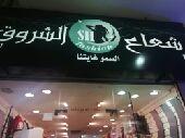 محل و معرض ملابس نسائي للبيع او للايجار