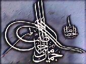 خطاط جمال كتابة اسما ء وشعارات