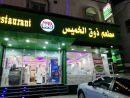 مطعم للبيع في خميس مشيط