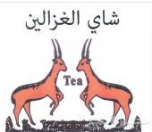 شاي الغزالين الفاخر
