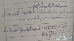 الرياض  تشاليح الحائر