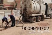 تسليك مجاري بضغط المياه والنيتروجين0509910702