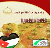 كنافة نابلسية اردنية مفرزنة