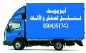 شركة ابو يوسف لنقل العفش وخصم 25داخل وخارج ال