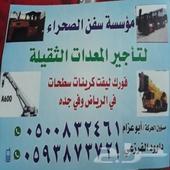 تاجير رافعات شوكية فوركليفت في الرياض