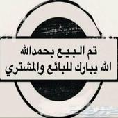 تم البيع والله يرزق الجميع راس سقس 98