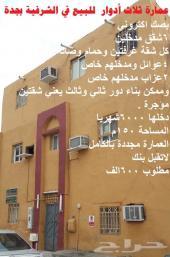 عمارة ثلاث أدوار في حي الشرفية بجدة ب600 صيده