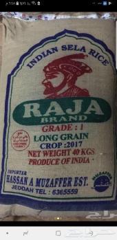 ارز راجا هندي40كيلو عدد2 كيس