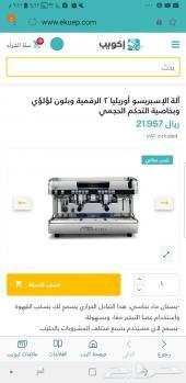 مكينة قهوة نوفاسمونيلي جديدة اوريليا2