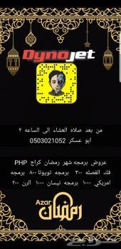 برمجه ربع  وشاص  وهايلكس  عرض رمضان  خاص
