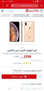 iPhone xs max 512 GB جديد لم يستخدم بقراطيسه
