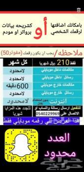 خدمه 210 تضاف على رقمك الشخصي مزايا مفتوحه