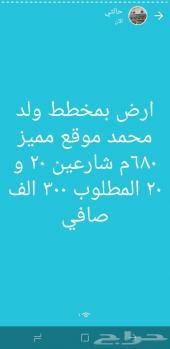 ارضين بمخطط ولد محمد للبيع
