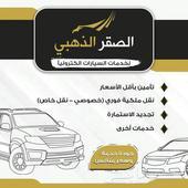 تأمين ونقل ملكية المركبات