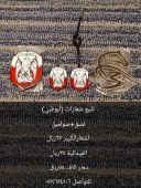 للبيع شعار أبو ظبي لصق وصواميل الموقع الرياض